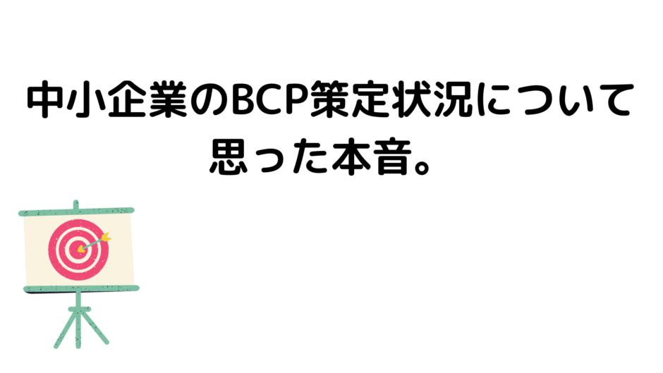 中小企業のBCP策定状況調査について思ったこと。