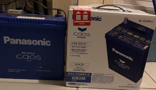 【初】Panasonicのカオスバッテリーを通販で買って充電、交換してみたので解説(旧車オーナー)。