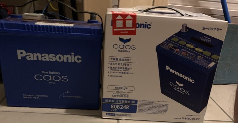 パナソニックのカオスバッテリー80B24Rの箱と中身(C7)