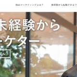DMM MARKETING WEBCAMPはWebマーケター養成スクールです。期間は3ヶ月