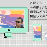 ロリポップ のスタンダードプランでPHP7.3モジュール →PHP7.4CGIにバージョンアップ。したら表示速度はどうなるか実際やってみた。