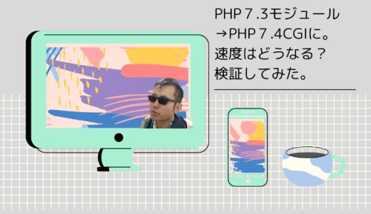 ロリポップ のPHP7.3モジュールとPHP7.4CGI、どちらが速いのかページスピードを調べてみた。結果はモジュールの方が速いがバージョンアップはすべき理由。