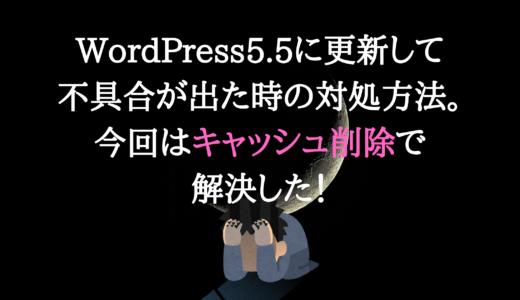 WordPress5.5に更新したところ不具合発生。ビジュアルのメニューが固定されない、テキストエディタに切り替えできない時の対処方法(クラシックエディタ使用)