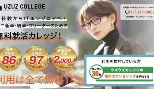お金が無い人向け完全無料プログラミングスクール「ウズウズカレッジ」を解説します。
