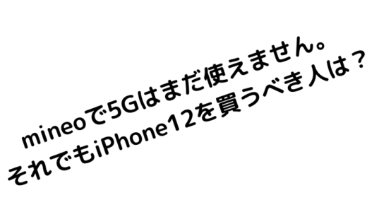 mineoユーザーがiPhone12を買うメリットは画質とカメラだけと予測。5G対応は先。