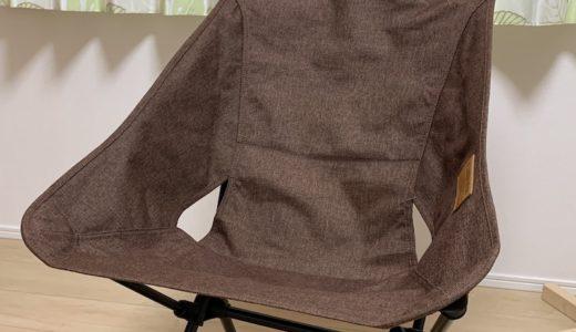 Helinoxサンセットチェアを買ってみたレビュー。ハンモックな座り心地。軽いフレームは組み立てが超簡単。