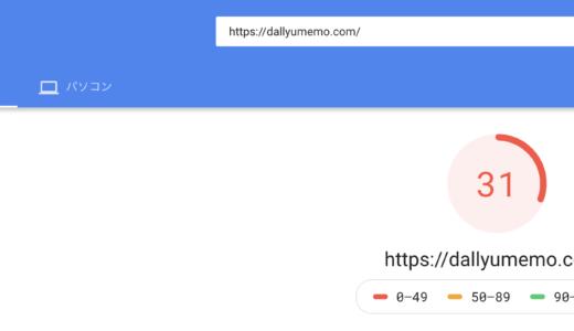 SANGOのページスピード 改善方法をさらに探る。キーリクエストのプリロード、JavaScriptの遅延、アドセンス広告の遅延をやってみた。