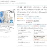 HP 液晶一体型 デスクトップパソコン インテル Core i5 メモリ8GB 256GB SSD 2TB HDD Windows10 21.5インチ IPSフルHD タッチディスプレイ HP All-in-One 22 ピュアホワイト Microsoft Office付き (型番:9EH11AA-AAAB)のAmazonサイトのスクリーンショット