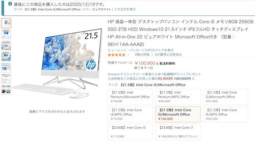【パワポ付】コスパ最強の一体型デスクトップパソコンHPをAmazonで買ってみたのでレビュー。