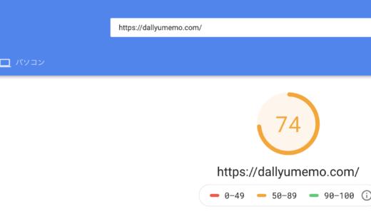 ページスピードインサイトの点数が対策しても変わらない、良くならない時の対処方法はリロード。