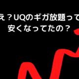 UQのギガ放題が安くなっていた。UQ Flatツープラス ギガ放題との違いはググっても不明。安くなっただけだと予測。