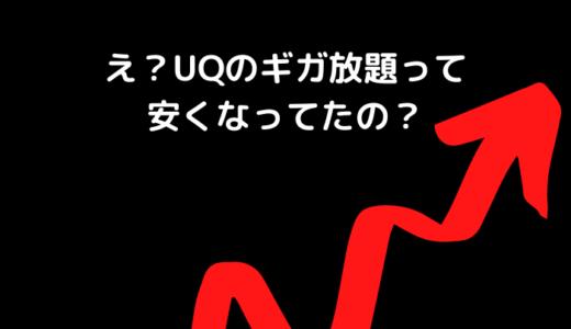 UQ Flatツープラス ギガ放題とギガ放題の違いは?安くなるのか調べるため実際プラン変更してみた。