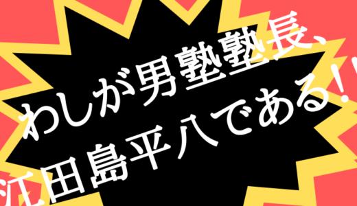 アニメ版「魁!!男塾」を無料で見る方法。Amazonプライムで30日間無料体験で解決です。