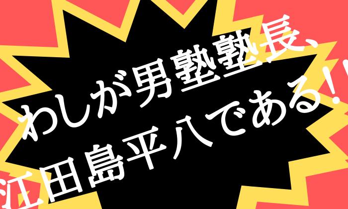 男塾塾長江田島平八の名言