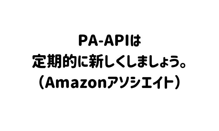 rinkerでAmazonアソシエイトが発生しない時の対処方法。PA-APIは45日1回は新しいものに替えましょう
