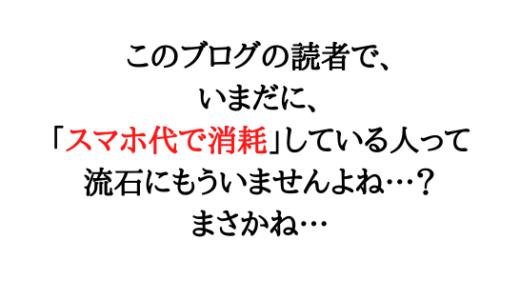 mineoのマイピタがコスパ最強すぎて死角無し。5ギガで税込1518円。10ギガでも税込1958円。