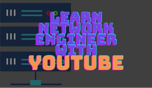 最短距離でインフラエンジニアの基礎を動画で学びたいならウズウズCCNA動画。