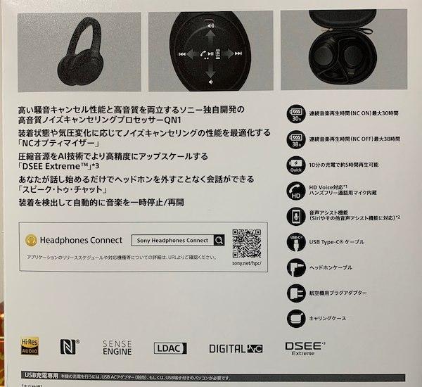 ソニーのWH-1000XM4の箱の裏。外すだけで音楽停止機能あり。