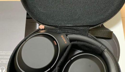 AirPods Maxって必要?SONYのWH-1000XM4が最高すぎたのでレビュー。ノイズキャンセリング機能はレベル設定可能。30時間持続バッテリーでストレスゼロ。