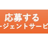 DODAの転職エージェントサービスの応募ボタンはオレンジ色です。