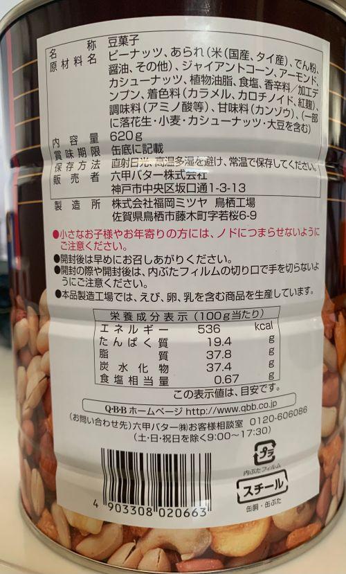 六甲バター株式会社のQBB缶の説明書書き。製造は株式会社福岡ミツヤ鳥栖工場となっている。