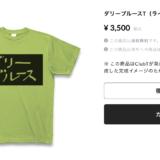 ダリーブルースTシャツ(ライム色)の画像。売価3500円でBASEで販売中